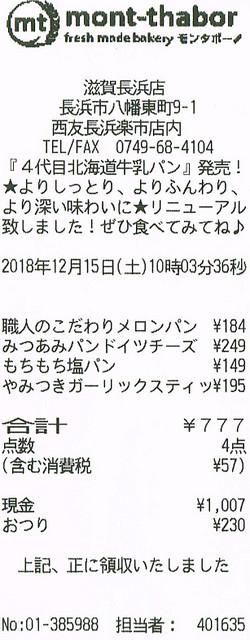 Cci20181218_0002